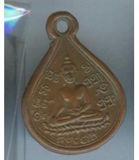เหรียญพระพุทธ พิมพ์หยดน้ำ ไม่รู้ที่