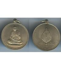 เหรียญจิ๋กโก๋เล็ก หลวงพ่อเงิน วัดดอนยายหอม เนื้ออาบาก้า ปี2506