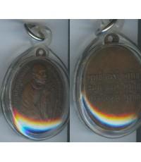 เหรียญหลวงพ่อคล้าย วัดสวนขัน บล๊อกมีสายสิญจ์ เนื้อทองเแดง