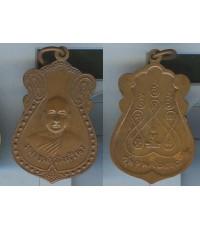 เหรียญหลวงพ่อวัดหัวนา จ.เพชรบุรี รุ่นแรก ปี2507