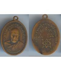 เหรียญหลวงพ่อทองสุข วัดโตนดหลวง ปี2498 งานกฐินสามัคคีวัดเพรียง