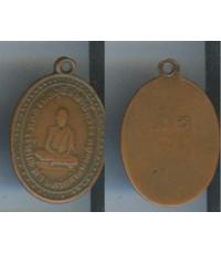 เหรียญหลวงพ่อพระอุปัชฌาย์หว่าง เจ้าคณะตำบลกำแพงแสน จ.นครปฐม รุ่นแรก.