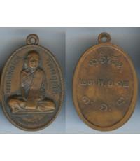 เหรียญหลวงพ่อฝาง วัดคงคาคาม ปี2512  บล๊อกคงคา.