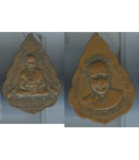 เหรียญหลวงปู่ทวด วัดช้างไห้ รุ่นใบสาเก เนื้อทองแดงรมดำ.