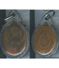 เหรียญหลวงพ่อโอภาสี ปี 2498 (รูปไข่)  เหรียญครุฑ  เนื้อทองแดงรมดำ.