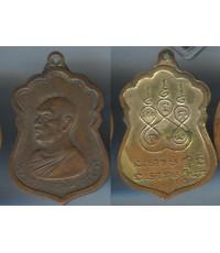 เหรียญอาจารย์ฝั้นอาจาโร วัดป่าภูธรพิทักษ์ จ.สกลนคร เนื้อทองแดงกะไหล่เงิน.