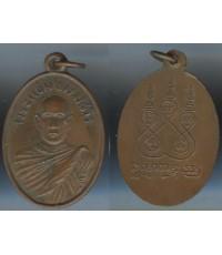 เหรียญพระแจ่ม ธมมสโร เนื้อทองแดง.