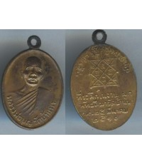 เหรียญหลวงพ่อบุญ วัดบ้านนา รุ่นแรก ปี2510.