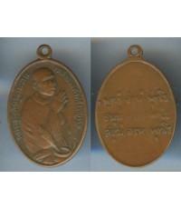 เหรียญหลวงพ่อคล้ายวัดสวนขัน พิมพ์หันข้าง เนื้อทองแดง