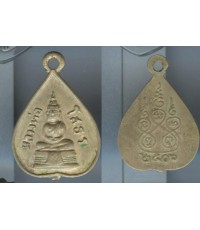 เหรียญหลวงพ่อโสธร รูปหัวใจ เนื้ออาบาก้า ปี 2506