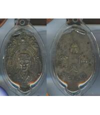 เหรียญพระอาจารย์จีน ไม่รู้ที่ เนื้องเงิน ปี1963