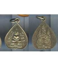 เหรียญหลวงพ่อโสธร รูปหัวใจ เนื้ออาบาก้า ปี 2514