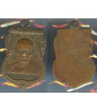 เหรียญพระครูวินัยธร(ไสว) วัดปรีดาราม จ.นครปฐม รุ่นแรก เนื้ออาบาก้า