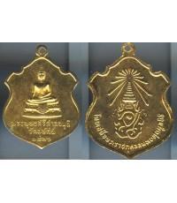 เหรียญพระุพุทธศรีศากยมุนี วัดสุทัศน์ ปี2516