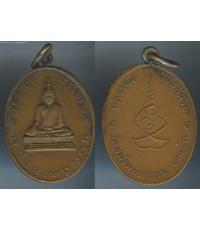 เหรียญหลวงพ่อโบสถ์น้อย วัดอมรินทราราม รุ่นแรก
