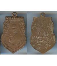 เหรียญพระครูโสภณคณานุรักษ์