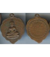 เหรียญหลวงพ่อลี พิมพ์ใบโพธิ์ ปี2500