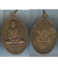 เหรียญเจ้าคุณนรรัตนราชมานิต พิมพ์สังฆฎิเล็ก เนื้อทองแดง