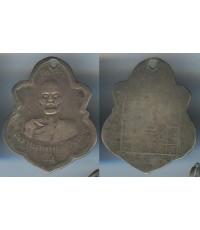 พระเครื่อง เหรียญที่ระลึกในงานศพพระอุปฌาถัน ปี2468 เนื้อเงิน