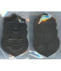 เหรียญที่ละรึกวางศิลาฤกษ์พระอุโบสถ วัดกระจัง อยุธยา ปี2496 เนื้อทองแดงรมดำ