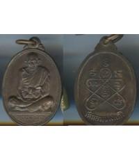 เหรียญหลวงปู่เพิ่ม (หลวงปู่บุญ) วัดกลางบางแก้ว เนื้อนวะโลหะ