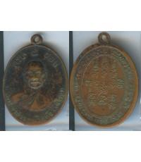 เหรียญหลวงพ่อเจริญ อายุครบ 5 รอบ จ.สุพรรณบุรี รุ่นแรก