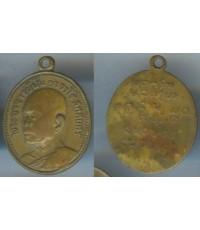 เหรียญพระอาจารย์ฝั้น อาจาโร เนื้อฝาบาตร