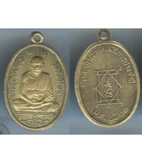 เหรียญหลวงพ่ออี้ วัดสัตหีบ ที่ระลึกในงานนมัสการประจำปี พ.ศ. 2511 เนื้ออาบาก้า เหรียญเล็ก