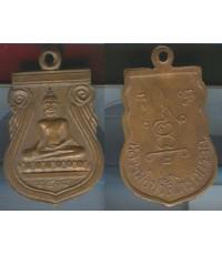 เหรียญหลวงพ่อปู่วัดโกรกกราก รุ่น2 ปี2514 เนื้อทองแดง