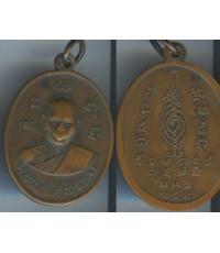 เหรียญหลวงพ่อพรหม วัดขนอนเหนือ จ.อยุธยา หลังยันต์ ปี 2513 เนื้อทองแดง