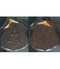 เหรียญ หลวงพ่อ วัดพนัญเชิง ปี2517 เนื้อทองแดง
