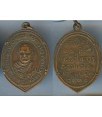 เหรียญพระสมุห์ทน ที่ระลึกในการฌาปนะกิจ ปี2491