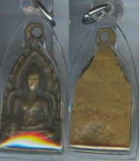 พระรูปหล่อชินราช เนื้อทองเหลือง หลังเรียบ