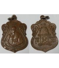 เหรียญสร้างตะบัน รุ่นแรก เนื้อทองแดง