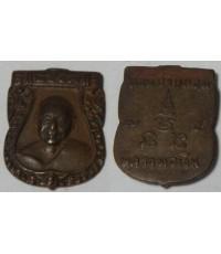 เหรียญหลวงพ่่อเงิน วัดดอนยายหอม ปี2507 เนื้อทองแดง