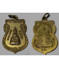 เหรียญหลวงพ่อโสธร ที่ระลึก ร.พ. (พระราชพุทธิรังสี) ปี2509 เนื้อทองแดงกะไหล่ทอง