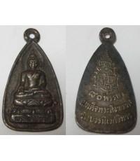 เหรียญไพรีพินาศ สมเด็จพระสังฆราช วัดบวรนิเวศ อายุ80พรรษา เนื้อเงิน