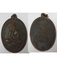 เหรียญหลวงพ่อกลั่น วัดพระญาติ ที่ระลึกสร้างอนุสาวรีย์ ปี2496