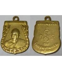เหรียญหลวงพ่อเงิน วัดดอนยายหอม ปี 2507 เนื้อทองแดง2