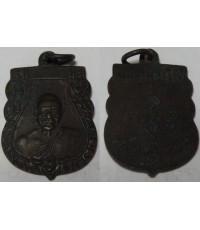 เหรียญหลวงพ่อเงิน วัดดอนยายหอม ปี 2507 เนื้อทองแดงรมดำ