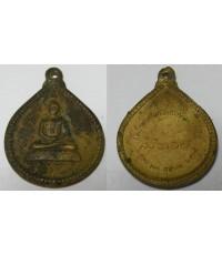 เหรียญสมเด็จย่า ครบ6รอบ เนื้อฝาบาตร ปี2515