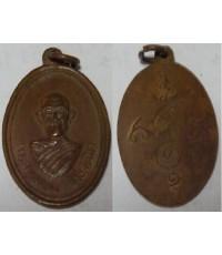 เหรียญพระครูธรรม ศิริจันโต วัดโขลงสุวรรณคีรี จ.ราชบุรี
