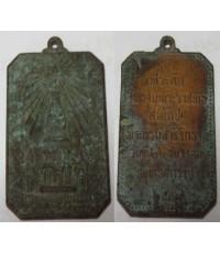 เหรียญพระธาตูพนม ที่ระลึกงานสมโภชพระบรมสารีริกธาต ปี2519
