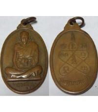 เหรียญหลวงปู่บุญ วัดกลางบางแก้ว สร้างโดยหลวงปู่เพ่ิ่ม