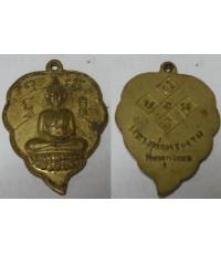เหรียญหลวงพ่อพระงาม กึ่งพุทธกาล จ.สระบุรี ปี2500 เนื้อฝาบาตร