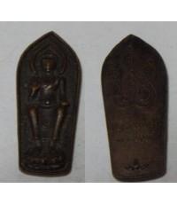 เหรียญคัณธราช จ.นครปฐม เนื้อทองแดง