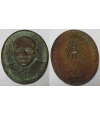เหรียญสมเด็จพระสังฆราช รุ่นแรก ปี2528 วัดบวรนิเวศ
