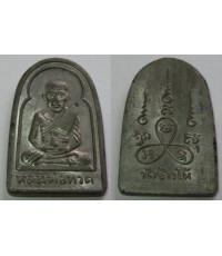 เหรียญหลวงปู่ทวด รุ่นกลีบบัว เนื้อชินเงิน ปี2506
