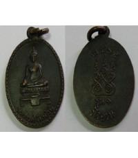 เหรียญหลวงพ่อจันทรังษี วัดอาน รุ่น1 ปี2515 จ.สุพรรณบุรี เนื้อทองแดงรมดำ