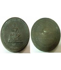 เหรียญบาตรน้ำมนต์ พระพุทธรัฒรนวมบุรินทร์ เนื้อทองแดง